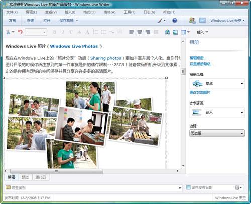 新一代windowslive服务以live群图片