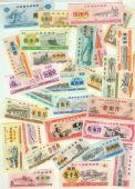 各式票证(图)