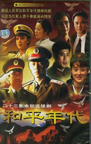 《和平年代》描述了和平年代下军人的位置和选择