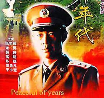 张丰毅的秦子雄是个很有代表性的军人形象