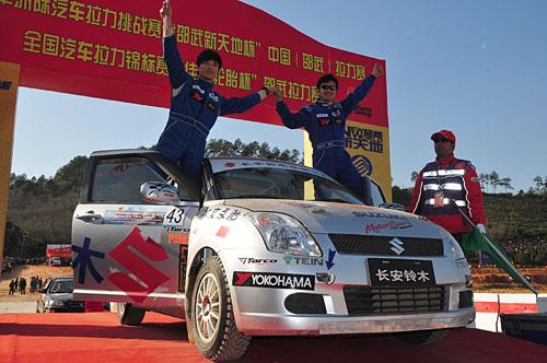 2008CRC中国汽车拉力赛