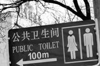 某银行营业厅外设立的导厕图。晨报记者殷楠\摄