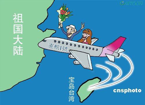 漫画:海峡两岸直航 中新社发 孙宝欣 摄