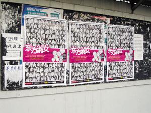 活动方在南京部分高校张贴的广告。 资料照片