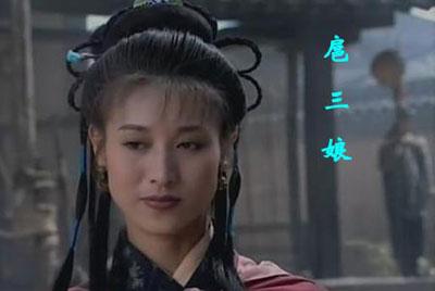 扈三娘郑爽