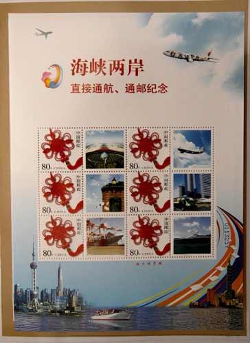12月15日,中国集邮总公司发行《海峡两岸直接通航、通邮系列纪念邮品》,包括首日封、纪念封和纪念