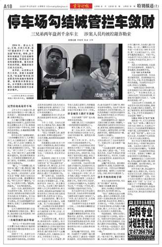 本报2007年12月28日特别报道(版面截图)