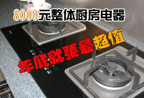 年底就要最超值 8000元整体厨房电器
