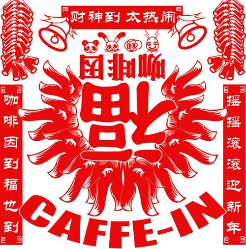 咖啡因专辑封面