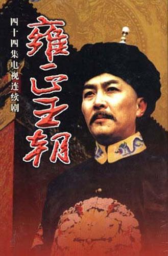 雍正王朝 揭开了历史正剧高收视的新篇章