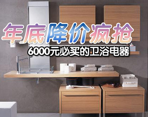 年底降价疯抢 6000元必买的卫浴电器