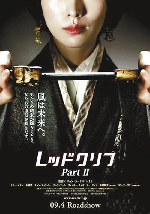 《赤壁》(下)的日本海报是小乔拔剑自杀