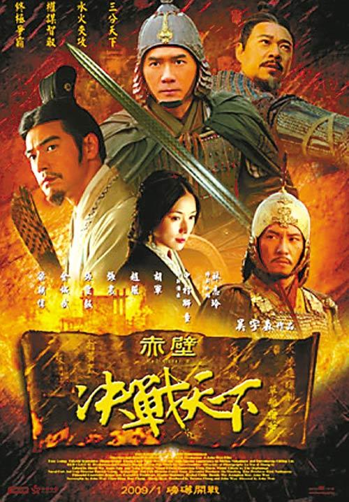 《赤壁》(下)的海报中,林志玲(中)占据重要位置