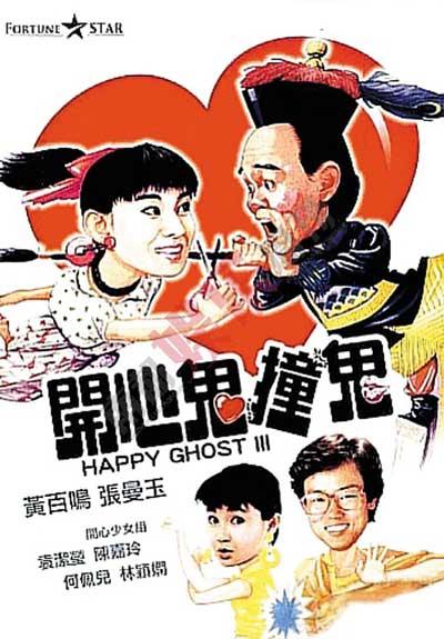 《开心鬼撞鬼》(1986)DVD封套。