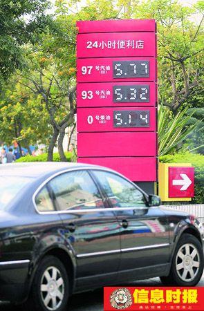 各加油站的新价格牌已是封顶的最高限价。信息时报记者 萧嘉宁 摄