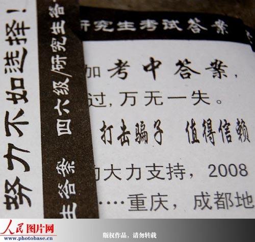 重庆高校出现卖英语四六级v气球气球宣传单(图玩的怎么情趣答案图片