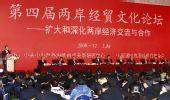 两岸经贸文化论坛闭幕 贾庆林吴伯雄出席闭幕式