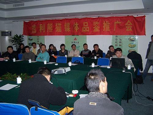 图五 山东济南媒体共同品鉴吉利熊猫