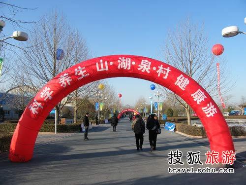 第三届北京南宫温泉养生节开幕(图)