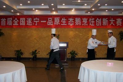 首届遂宁一品原生态鹅烹饪大赛成功举办 - 肖尧一梦 - 观音故里人