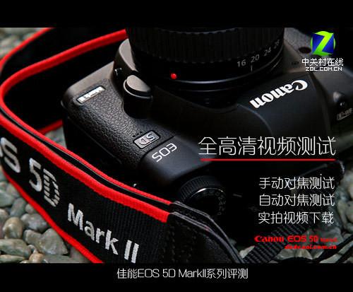 凭啥这清楚 佳能5D MarkII高清视频测试