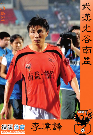 湖北足球最佳阵容李玮峰争议上榜
