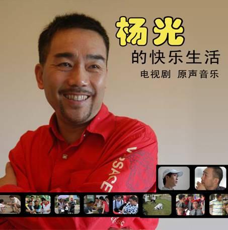 集,该剧由著名相声演员杨少华、杨义父子二人主演,