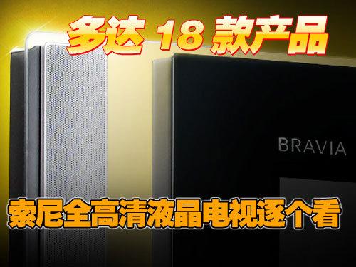 多达18款产品 索尼全高清液晶逐个看