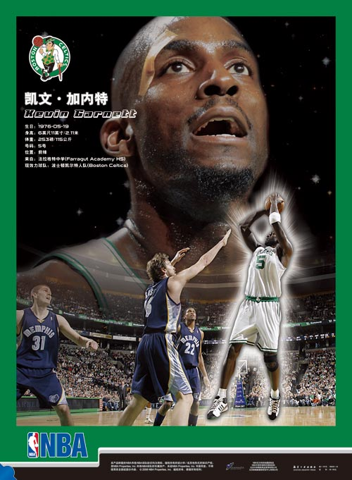NBA官方海报正式发售 加内特海报图片