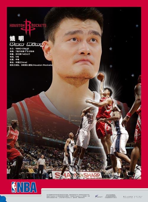 NBA官方海报正式发售 姚明海报图片
