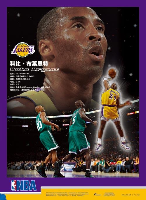 NBA官方海报正式发售 科比海报图片