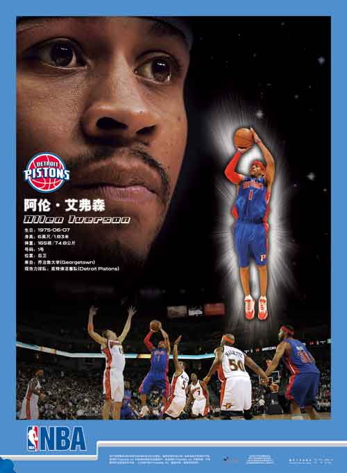 NBA官方海报正式发售 艾弗森海报图片