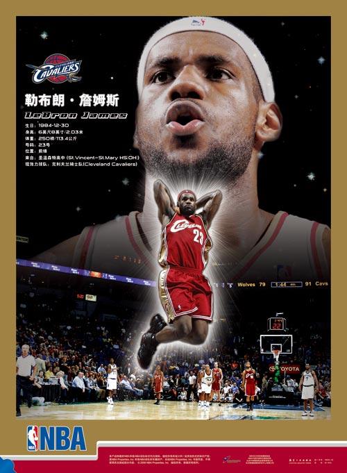 NBA官方海报正式发售 詹姆斯海报图片