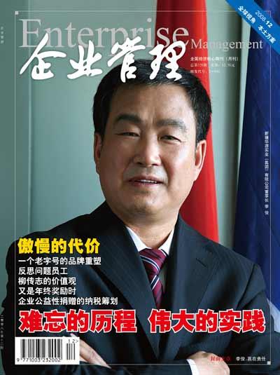 《企业管理》杂志2008年12月封面