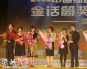 图:2008金话筒颁奖 广播播音主持作品奖获奖者
