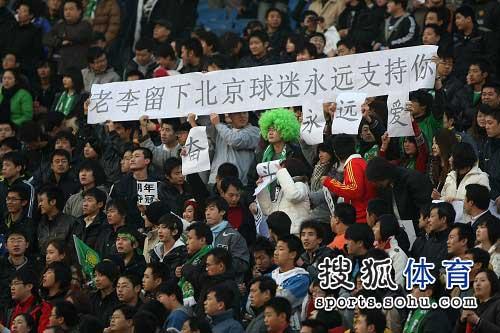 北京球迷标语支持李章洙(资料图)