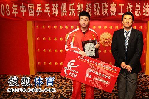 图文:乒超联赛总结马龙获奖 刘凤岩为马龙颁奖