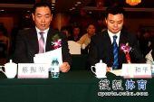 图文:乒协与中视体育联手 蔡振华江和平出席