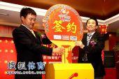 图文:中国乒协与中视体育强强联手 现场签约