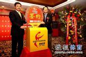 图文:中国乒协与中视体育强强联手 签约仪式