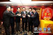 图文:乒协与中视体育联手 签约仪式现场庆祝