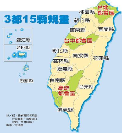 """台湾将重画地图 行政区划为""""三都十五县""""(图)"""