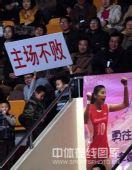 图文:天津女排1-3负上海 球迷标语为天津助威