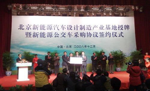 北京新能源汽车设计制造产业基地授牌仪式在福田汽车举行