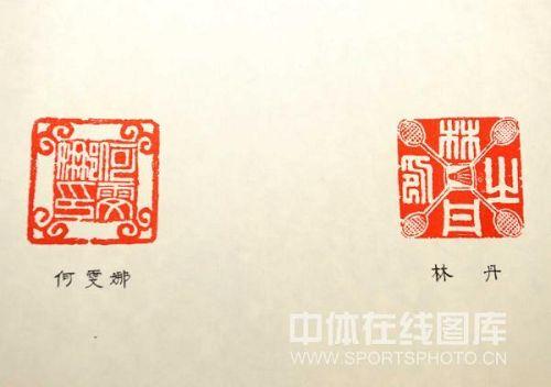 图文:2008中国奥运冠军印谱 何雯娜与林丹