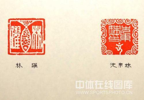 图文:2008中国奥运冠军印谱 林跃与冼东妹