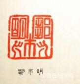 图文:2008中国奥运冠军印谱 邹市明