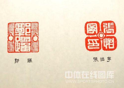 图文:2008中国奥运冠军印谱 郭跃与张怡宁