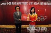 图文:2008中国奥运冠军印谱 陈艳青出席发布会