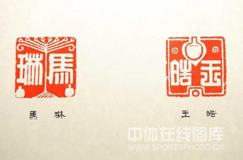 图文:2008中国奥运冠军印谱 马琳与王皓